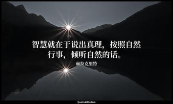 智慧就在于说出真理,按照自然行事,倾听自然的话。 赫拉克里特