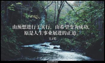 由预想进行于实行,由希望变为成功,原是人生事业展进的正道。 丰子恺
